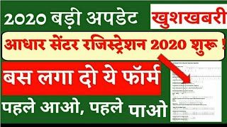 How to open aadhar enrollment center 2020।।How to apply for new Aadhar enrollment center 2020