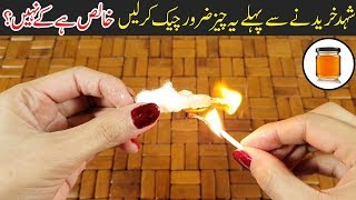 8 Tests to Check Pure Honey 🍯 Best Uses, Benefits & Side Effects for Body & Skin Urdu Hindi