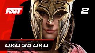 Прохождение Assassin's Creed Odyssey — Часть 2: Око за око
