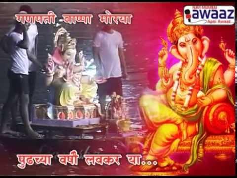Navi Mumbai Awaaz - Ganpati Visarjan...
