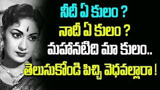 Is Mahanati Actress Savitri A Kamma Or Kapu ? | Savitri Caste | #Mahanati