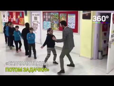 Учитель танцует с учениками перед уроком. - YouTube