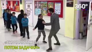 Учитель танцует с учениками перед уроком.