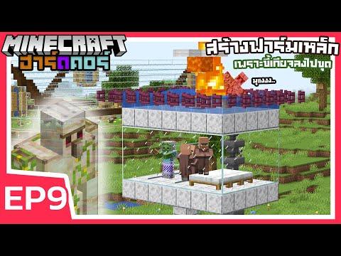 สร้างฟาร์มเหล็ก เพื่ออนาคตที่สดใส | Minecraft ฮาร์ดคอร์ 1.17 (EP9)