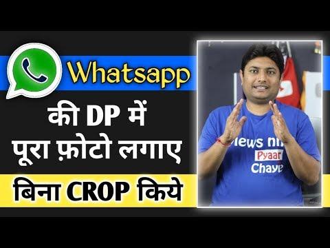 Whatsapp dp par without crop kiye full photo kaise lagaye