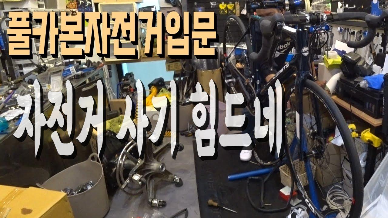 [Vlog]가성비자전거 사기 힘들다..ㅠ[입문용 알루미늄 로드자전거→풀카본 로드자전거 기변]