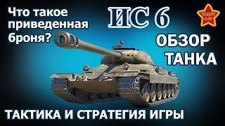 ИС-6 - гайд, обзор танка. Что такое приведенная броня? World Of Tanks (WoT).