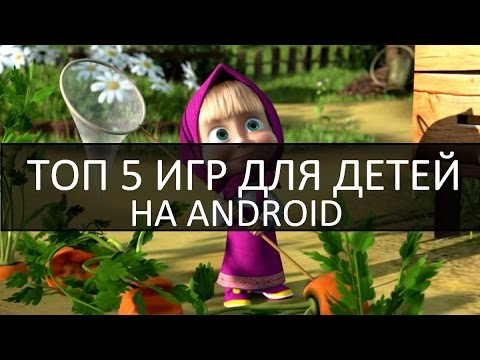 Rulsmart.com | ТОП 5 ДЕТСКИХ ИГР НА ANDROID | TOP 5 Android Games for Kids