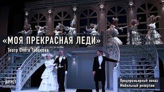 """Моя прекрасная леди""/ Театр Олега Табакова"