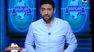 ملعب الشاطر | اسلام الشاطر يفتح النار علي مايوكا لاعب الزمالك ويعلق : اللاعب لا يصلح اطلاقا للزمالك