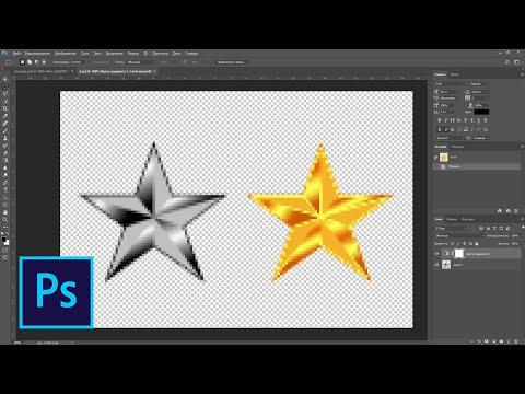 Как поменять цвет объекта с чёрно-белого на золотой в фотошопе