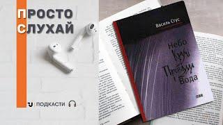 Gambar cover Віршована пауза: Василь Стус – Небо, кручі, провалля, вода