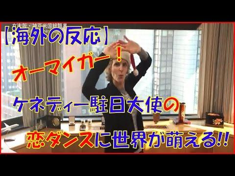 【海外の反応】キャロライン・ケネディ駐日大使が踊る「恋ダンス」に海外から大きな反響が。。。
