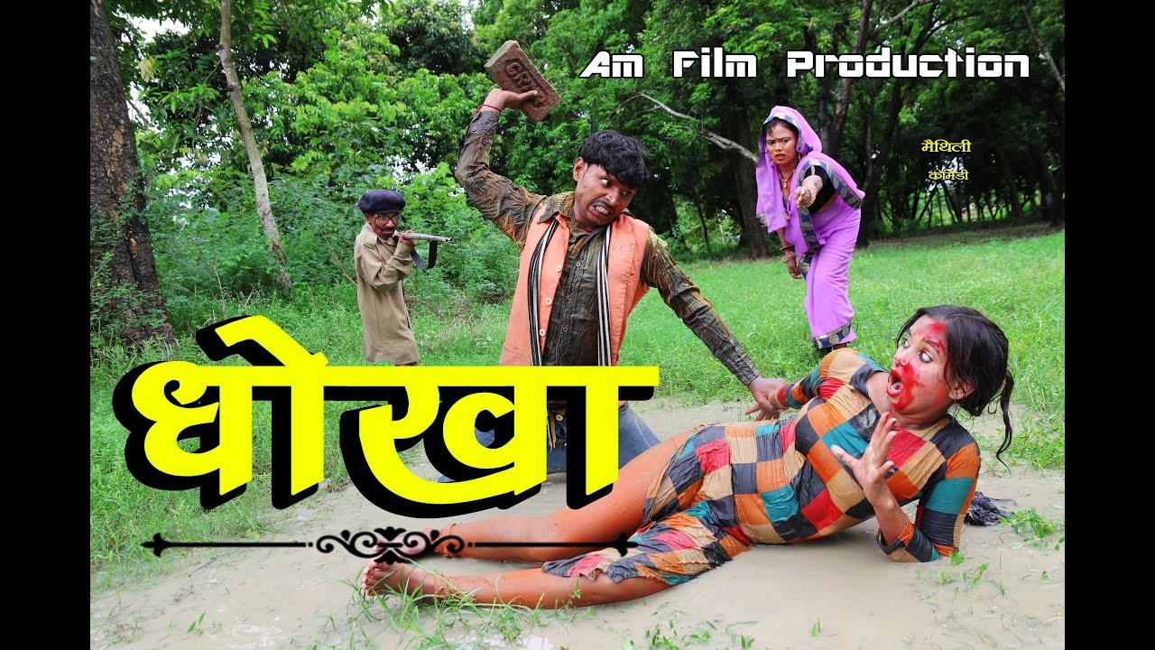 मैथिली एक्शन फिल्म - धोखा #maithili comedy new #मैथिली कॉमेडी #dhorbacomedy #dhokha