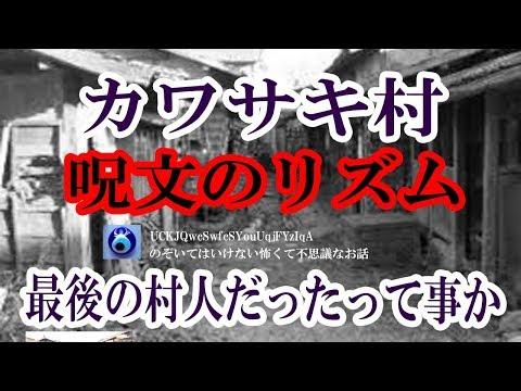 【カワサキ村】昭和に廃村になった村に数人で行ってみた。廃墟の先に小屋があって中を覗いてみると、そこには異様な光景が広がっていた★のぞいてはいけない怖くて不思議なお話★