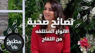 الانواع المختلفه من التفاح - د. ربى مشربش
