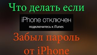 видео Забыл пароль на iPhone - что делать? | I forgot my iPhone password