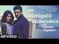 Un Vizhigalil Vizhundein Enai Paarththa Paarvaiyaale Video Song Saachin Raj Shaan Rashmi Nayak mp3