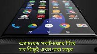অ্যান্ডয়েড সফটওয়্যার দিয়ে সব কিছুই এখন করা সম্ভব | Super Android Apps | Bangla Tech |