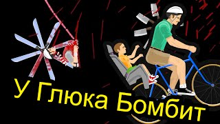 Download Happy Wheels - У Глюка Бомбит Mp3 and Videos