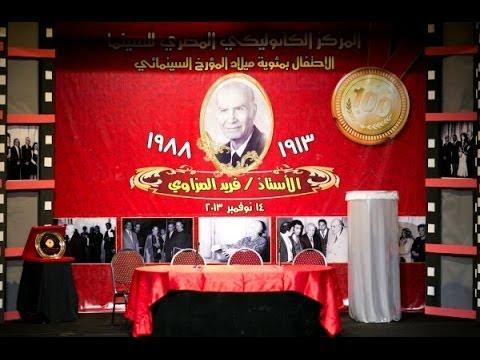 Farid El Mazzaoui documentary film