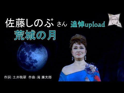 荒城の月/佐藤しのぶ(追悼upload)