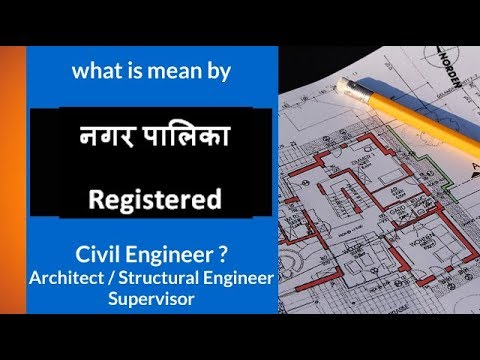 Madhya Pradesh Nagar Nigam Engineer License Registration