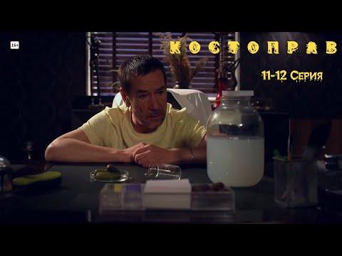 Костоправ 11-12 серия