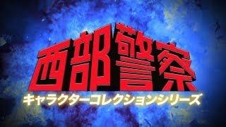 熱い男たちの最強コレクションDVD登場!「西部警察 キャラクターコレ...