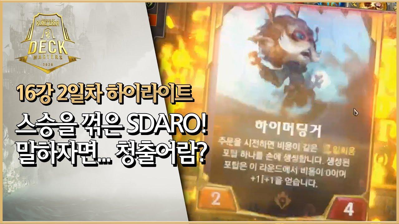16강 2일차 1경기 하이라이트 (Chenia vs. SDARO)  | 레전드 오브 룬테라 덱 마스터즈 시즌 1: 현상금 사냥꾼