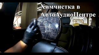Химчистка в АвтоАудиоЦентре(, 2018-07-03T07:30:38.000Z)