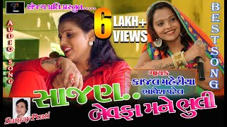 Kajal Maheriya // Sajan  Bevafa  Mane Bhuli // New Hit Song  Sanjay Prati // MP3