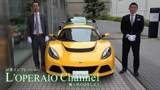 ロータス エキシージS 中古車試乗インプレッション  Lotus Exige