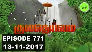 Kuladheivam SUN TV Episode - 771 (13-11-17)