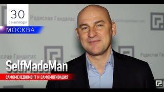 'SelfMadeMan' 30 сентября 2017 года в Москве!