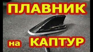 АНТЕННА ПЛАВНИК НА РЕНО КАПТУР