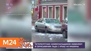 Коммунальщики из Санкт-Петербурга бросают лед с крыш на машины - Москва 24