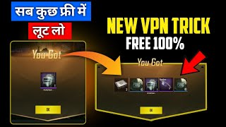 PUBG MOBILE NEW TRICK TO GET FREE NEW LEGENDARY HELMET SKIN AND GUN SKIN FOR FREE