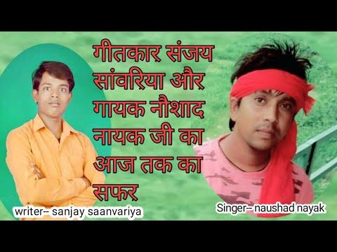 गीतकार संजय सांवरिया और गायक नौशाद नायक जी का आज तक का सफ़र
