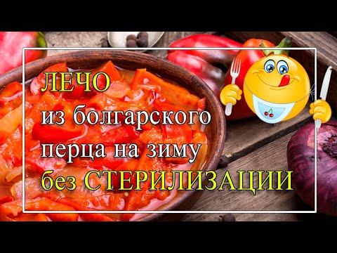 Как приготовить лечо из перцев и томатной пасты на зиму