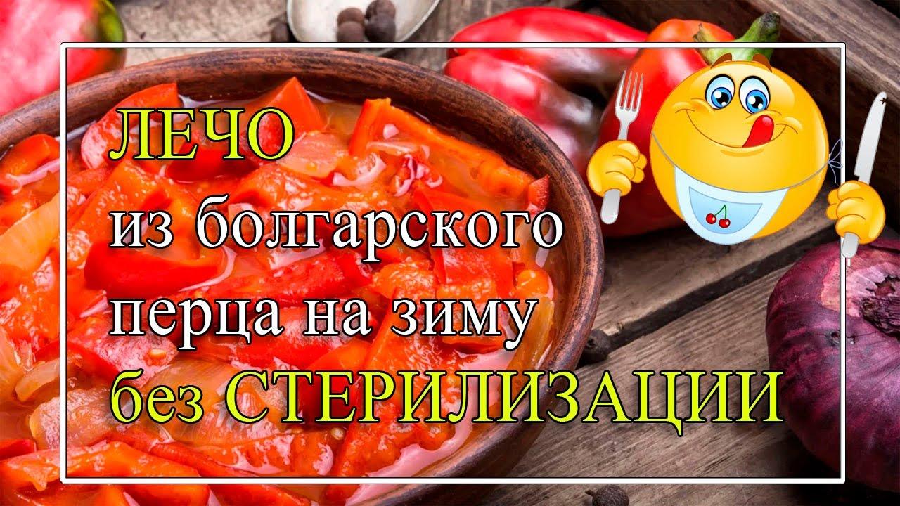 вкусный рецепт лечо из томатной пасты на зиму