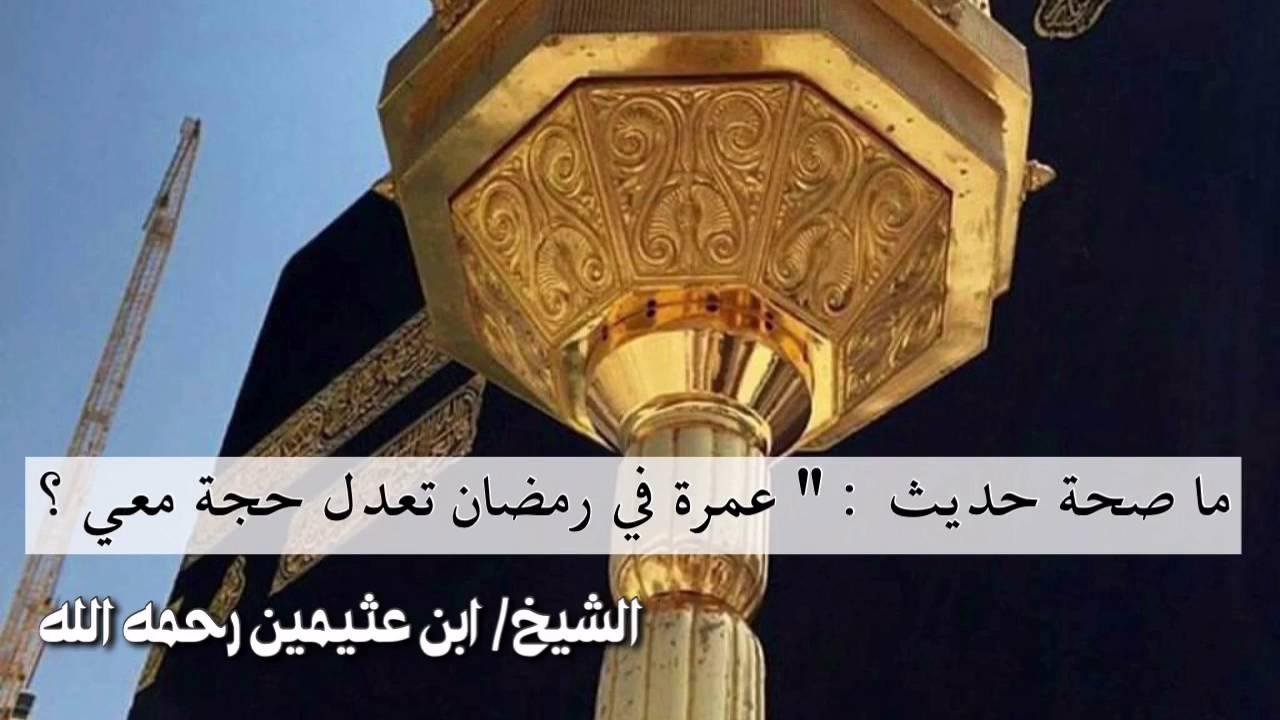 ما صحة حديث عمرة في رمضان تعدل حجة معي للشيخ ابن عثيمين رحمه الله تعالى Youtube