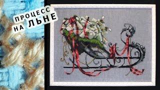 Nora Corbett - Santa's Sleigh // Этап #1 // Подготовка и процесс вышивки