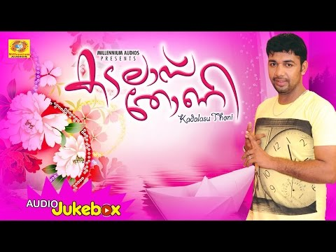 Kadalasu Thoni Vol 1 | Saleem Kodathoor | Malayalam Mappila Album | Audio Jukebox