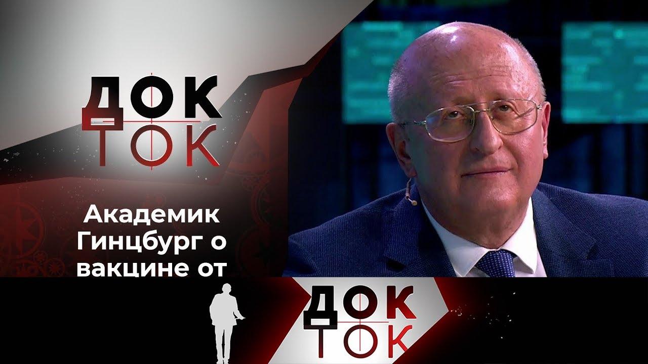 Спутник V ответы от создателя Докток Выпуск от 16092020