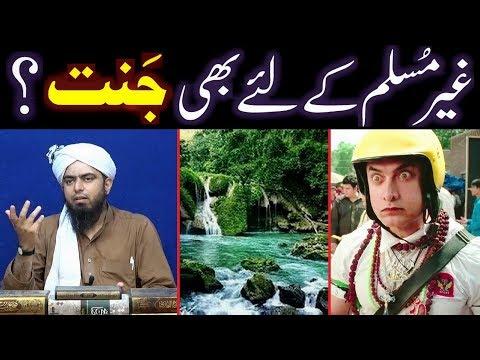 Non-MUSLIMS kay liay bhi JANNAT ??? NABI ﷺ peh EMAN ka Mas'alah ??? (By Engineer Muhammad Ali Mirza)