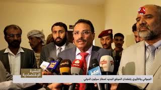 الجبواني والكثيري يتفقدان الموقع الجديد لمطار سيئون الدولي