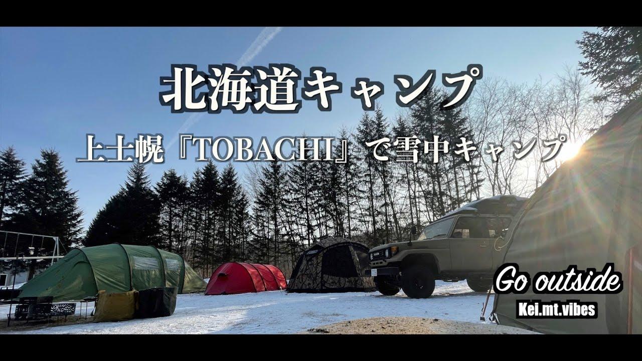 北海道キャンプ 上士幌 TOBACHI 冬キャンプ Go outside kei.mt.vibes キャンプ ランクル70 キャンプ飯 焚火 ハンバーグ最高 レイサ ノナドーム バランゲルドーム
