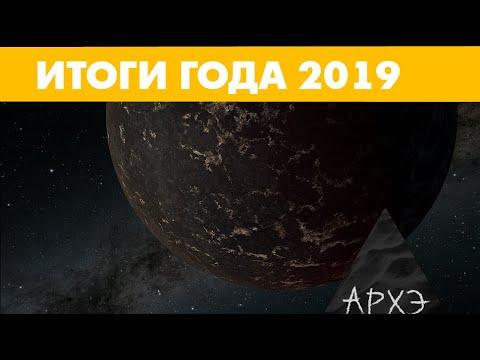 """Сергей Попов: """"Астрофизические итоги 2019 года"""""""