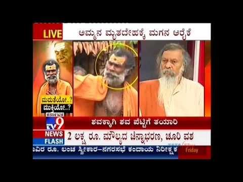 Balakrishna Guruji - TV9 Kannada - Mamathey Yo..? Mukti Yo..?
